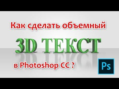 Как сделать объемный 3D текст в Photoshop CC