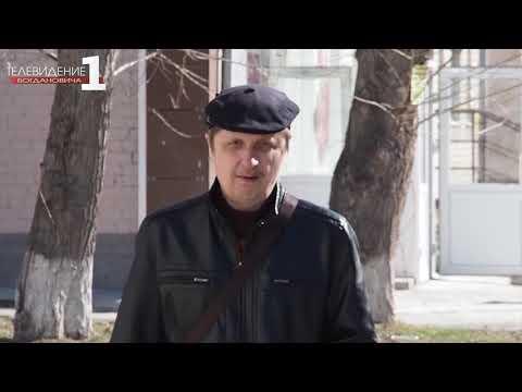 """""""Богданович в лицах"""" 15-04-2019"""