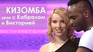 Кизомба( Kizomba) урок с Кабралом и Викторией на Раз ТВ. Школа танцев Ritmo Dance.