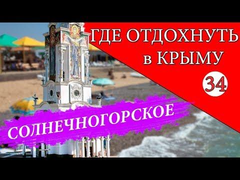 СМОТРИТЕ ГДЕ НУЖНО ОТДЫХАТЬ. СОЛНЕЧНОГОРСКОЕ. Где отдохнуть в Крыму 2019. Канал Мой Крым