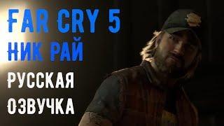 Far Cry 5 трейлер на русском языке | Far Cry 5 Русский трейлер | Far Cry 5 Знакомьтесь Ник Рай