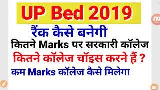 यूपी bed कितने रैंक पर मिलेगा सरकारी कॉलेज // UP bed cut off marks 2019