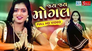 Jay Jay Mogal Kavita Mandera | New Gujarati Song | જય જય મોગલ | Full Song | RDC Gujarati