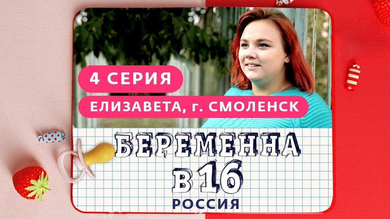 БЕРЕМЕННА В 16 РОССИЯ  4 ВЫПУСК  ЕЛИЗАВЕТА СМОЛЕНСК