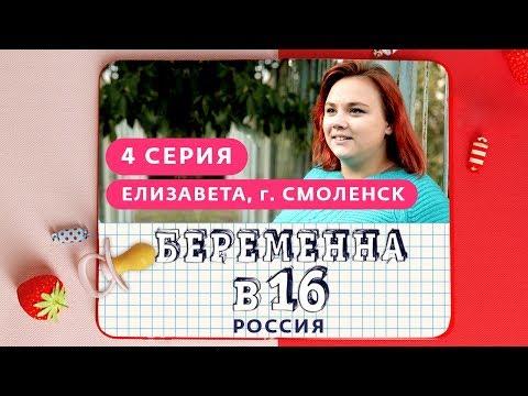 БЕРЕМЕННА В 16. РОССИЯ | 4 ВЫПУСК | ЕЛИЗАВЕТА, СМОЛЕНСК