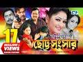 ছোট্ট সংসার | Chotto Shongshar | Bangla Full Movie | Dipjol | Reshi | Maruf | Dighi | Toma | Miju