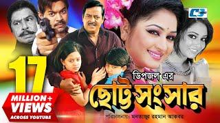 ছোট্ট সংসার | Chotto Shongshar | Bangla Full Movie | Dipjol | Resi | Maruf | Dighi