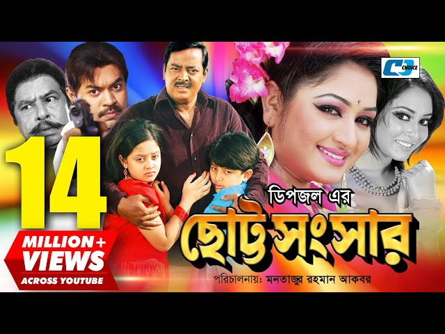 ????? ????? | Chotto Shongshar | Bangla Full Movie | Dipjol | Resi | Maruf | Dighi