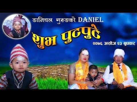Daniel Gurung Putpute Program 2019 (डानियल गुरुङको शुभ पुट्पुटे कार्यक्रम २०७६ असोज २३ गते बुधवार)
