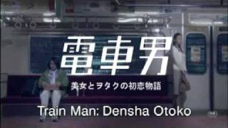 Train Man: Densha Otoko Trailer (English Subtitles)
