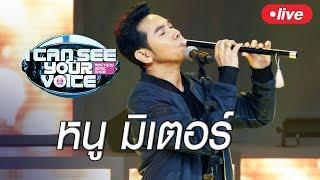 "Live!! I Can See Your Voice Thailand ซุปตาร์ลูกทุ่ง "" หนู มิเตอร์ """