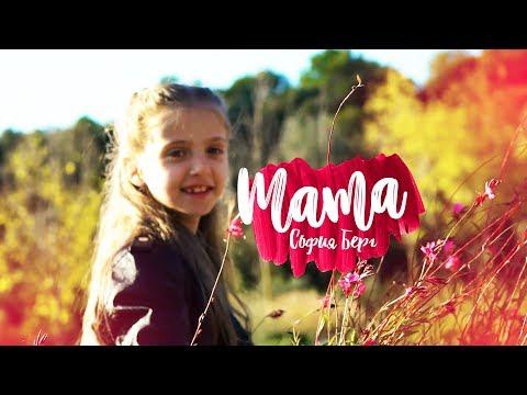 София Берг - Мама (Home Video) 0+
