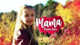 Смотреть клип София Берг - Мама