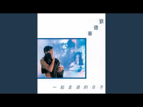 Re Xie Nan Er (Dian Ying ᐸᐸ Zhi Zun Ji Zhuang Yuan Cai ᐳᐳ Zhu Ti Qu)