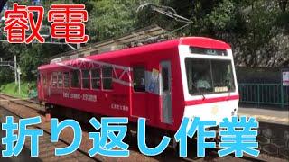 叡山電鉄鞍馬線 二軒茶屋駅での折り返しの様子 叡電