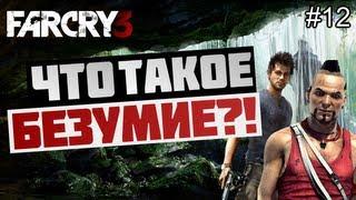 Брейн проходит Far Cry 3 - [ЧТО ТАКОЕ БЕЗУМИЕ?] #15