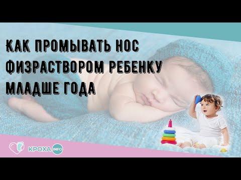 Промыть нос физраствором в домашних условиях ребенку