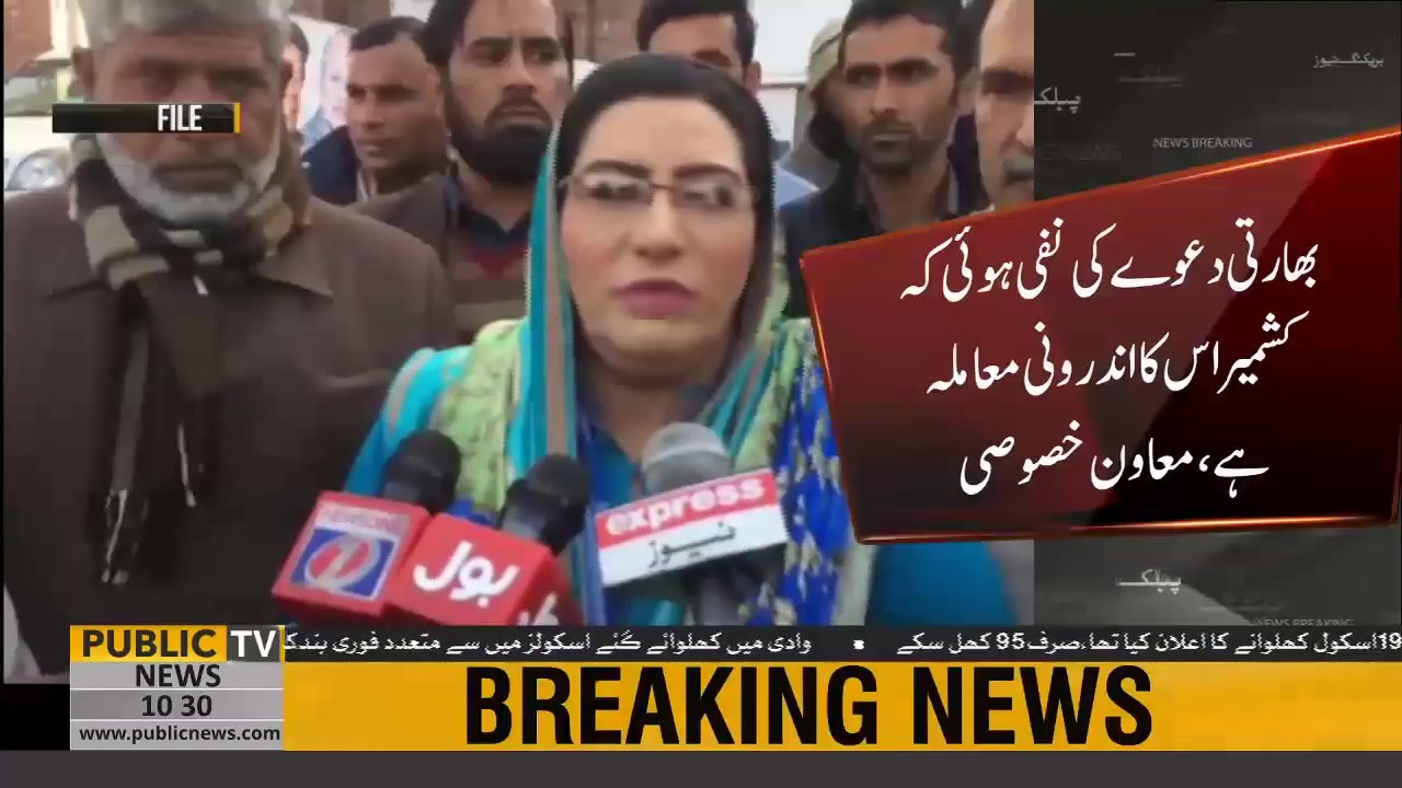 SAPM Firdous Ashiq Awan welcomes Trump's reconciliatory role on IOK situation