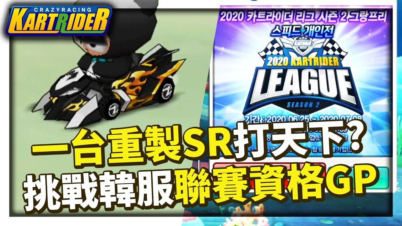 一台「尖峰 SR-R」打天下?挑戰韓服聯賽資格GP賽2000分之旅!│跑跑卡丁車【爆哥Neal】