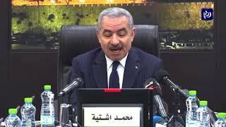 """الحكومة الفلسطينية تطالب المجتمع الدولي بالوقوف ضد """"صفقة القرن"""" (27/1/2020)"""