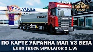 ✅Євро вантажівка симулятор 2 1.35●ПО УКРАЇНІ В3 бета Сканія ХВ●пряму трансляцію●На Кермі від Logitech g27