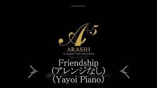 28/105 ピアノソロです。(アレンジなし)(2021/02/27録音) ドレミ楽譜 嵐A+5 3巻 https://www.doremi.co.jp/special/arashi/ Friendship(2007 相葉雅紀ソロ曲) アルバム↓ ...