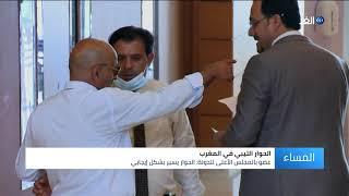 المغرب | الحوار الليبي ..  تواصل الجلسات في بوزنيقة  وسط سياج من السرية