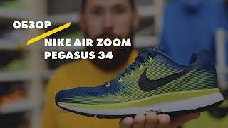 Обзор кроссовок Nike Air Zoom Pegasus 34