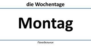 Немецкий: дни недели на немецком языке (русские субт.)