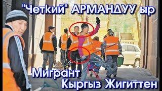 Москвалык Мигрант Кыргыз Баланын 'АРМАНЫ' | Элдик Роликтер