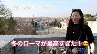 Trip Vlog: Rome ローマで美味しいパスタを食べて綺麗な街を観光するぞ!