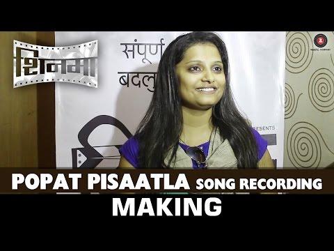 Popat Pisaatla - Song Recording - Shinma | Anand Shinde & Kavita Nikam