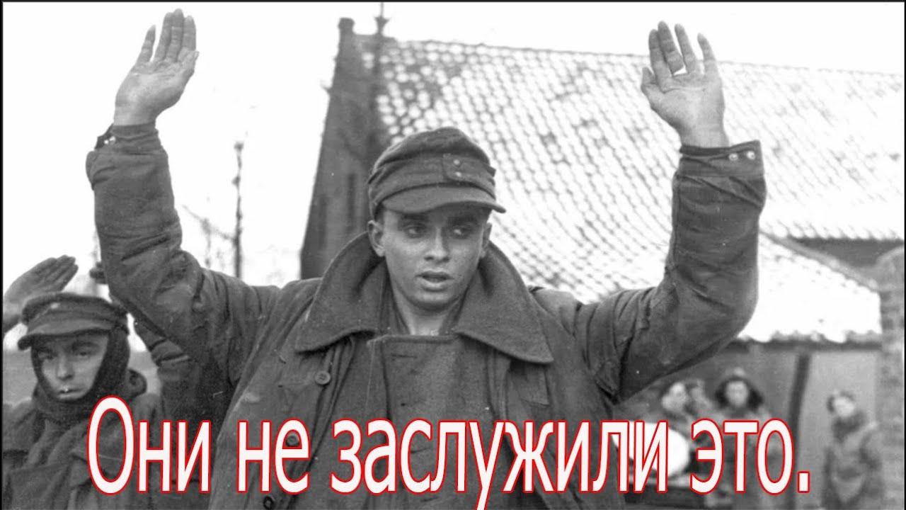 Как немецкие солдаты содержались в советском плену? Они не заслужили это. НКВД и немцы.