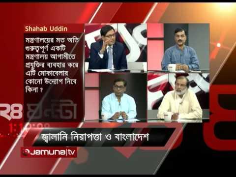 Energy Security and Bangladesh
