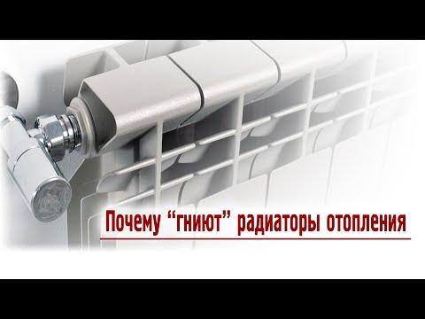 Почему гниют радиаторы отопления