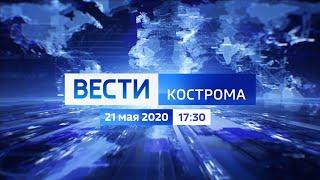 Вести - Кострома. Выпуск в 17:30 (Россия 24 - ГТРК Кострома, 21.05.2020)