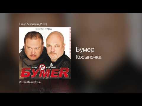 Клип Бумер - Косыночка