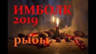 РЫБЫ. ИМБОЛК-2019 ГОД. АНАЛИТИЧЕСКИЙ ПРОГНОЗ.