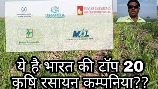 ये है भारत की प्रमुख कृषि रसायन कंपनिया इनके प्रोडक्ट आप बेझिझक इस्तेमाल कर सकते है..
