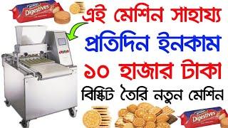 প্রতিমাসে ৩লক্ষ টাকা ইনকাম করুন এই নতুন ব্যাবসা করে | New Business Ideas | Biscuit Making Business