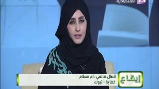 برنامج ايقاع - الخطابة.. بين توجس وثقة المجتمع - ام سطام– خطابة