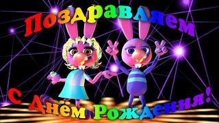 Прикольные Поздравления С Днем Рождения. Прикольные Танцующие Кролики. Поздравления С Днем Рождения