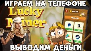 Заработок на мобильных играх - Lucky Miner (Android Ios)