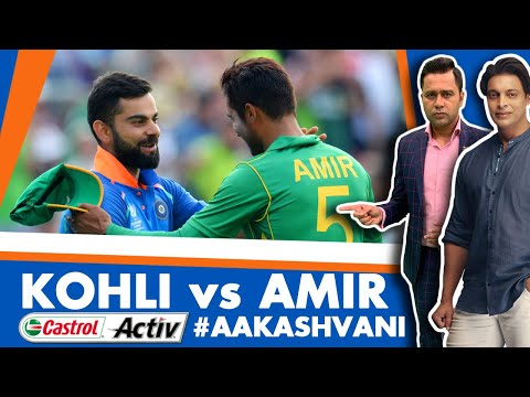 #CWC19: KOHLI Vs AMIR | INDIA Vs PAK | Castrol Activ #AakashVani Feat. Shoaib Akhtar