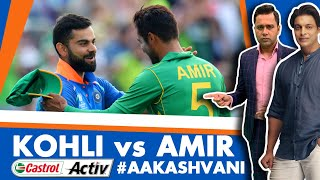 #CWC19: KOHLI vs AMIR   INDIA vs PAK   Castrol Activ #AakashVani feat. Shoaib Akhtar