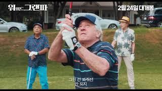[워 위드 그랜파] 메인 예고편