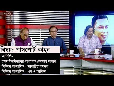সম্পাদকীয় | পাসপোর্ট কাহন  | ২৩ এপ্রিল ২০১৮