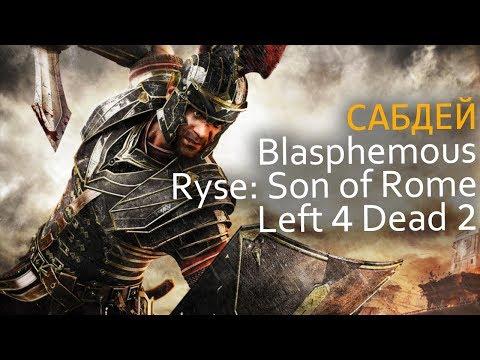 САБДЕЙ: Blasphemous, Ryse: Son of Rome, Left 4 Dead 2