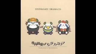 Steins;Gate Drama CD Sonshoshinai no Hashidafamilia Part 2 (Eng sub)