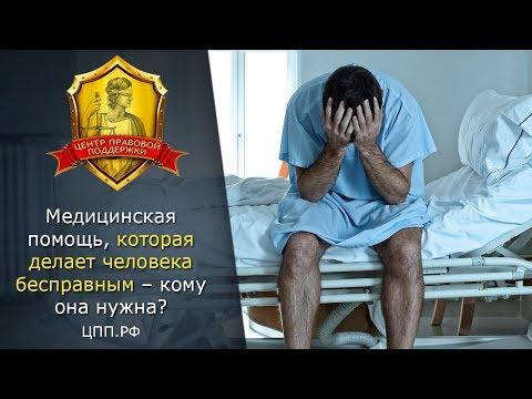 Принудительное лечение. - Что делать если Вас упекли в наркологию?